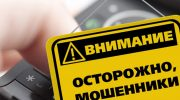 Осторожно — бизнес мошенники
