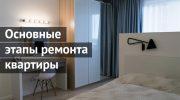 7 основных этапов ремонта квартиры