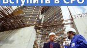 Какие преимущества дает вступление в СРО строителей