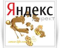 Заработок на РСЯ (рекламная сеть яндекса).